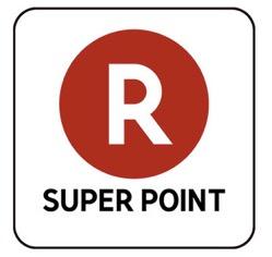 「楽天スーパーポイント」のロゴ