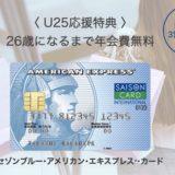 【初年度年会費無料】セゾンブルー・アメリカン・エキスプレス・カードの入会で8,000円相当の大還元!<モッピー>