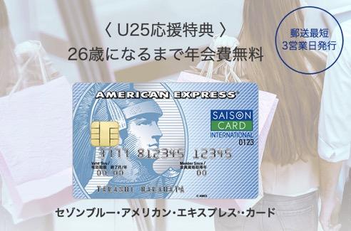 セゾンブルー・アメリカン・エキスプレス・カードのイメージ