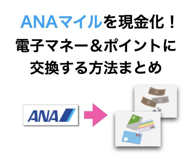 ANAマイルを現金化する方法(トップ)