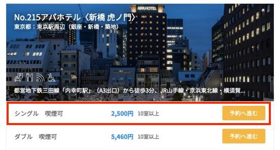 アパホテル(新橋 虎ノ門)の価格例