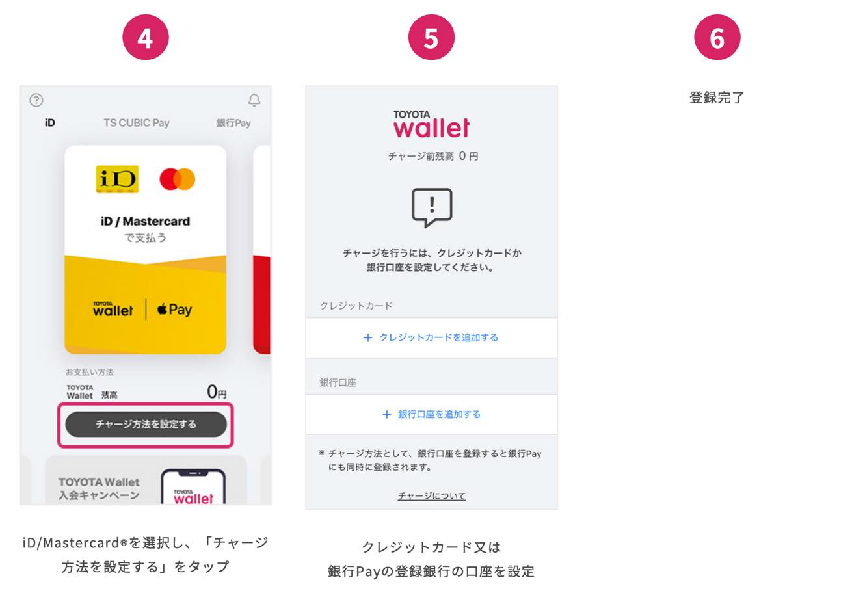 TOYOTA Wallet(トヨタウォレット)の支払い方法の設定手順(2)
