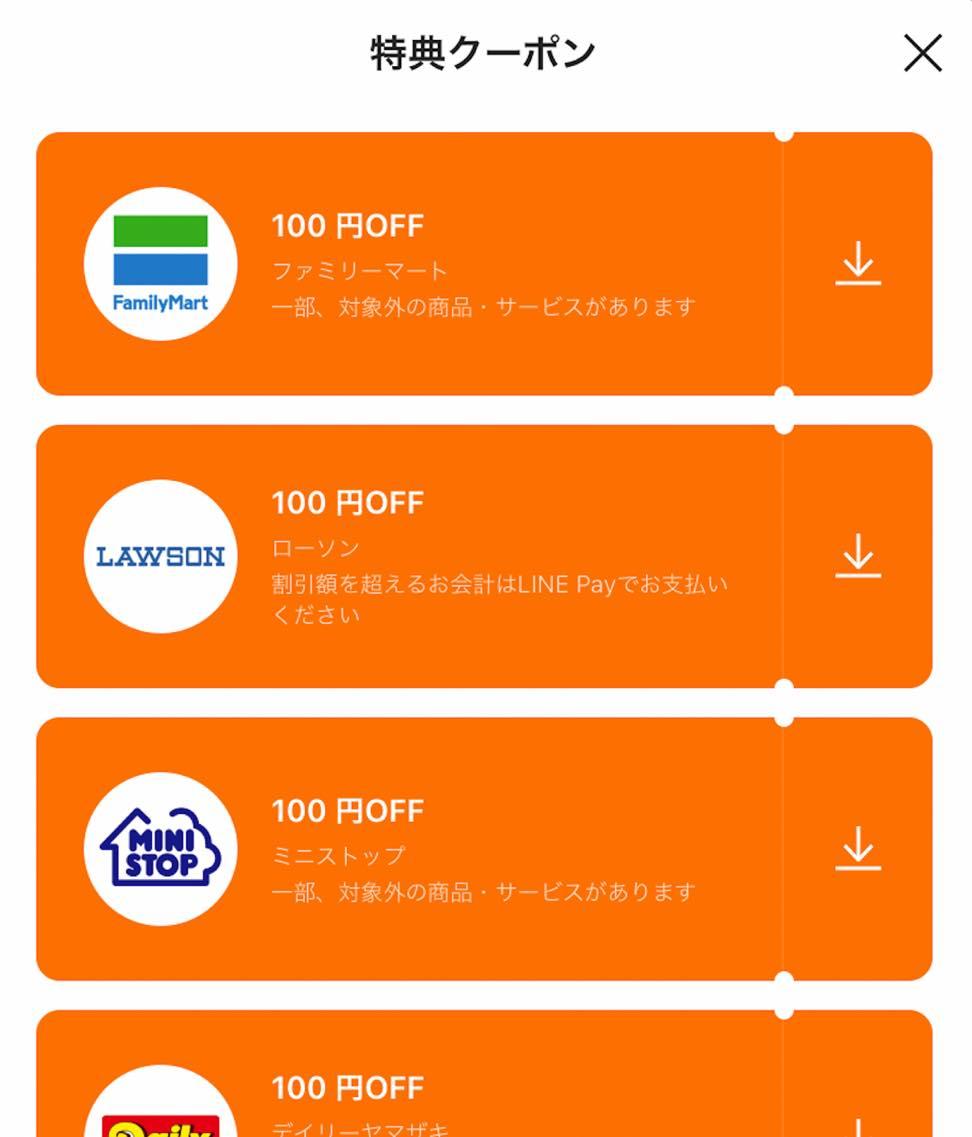 マイナポイント登録キャンペーン「LINE Pay(第1弾)」:詳細2