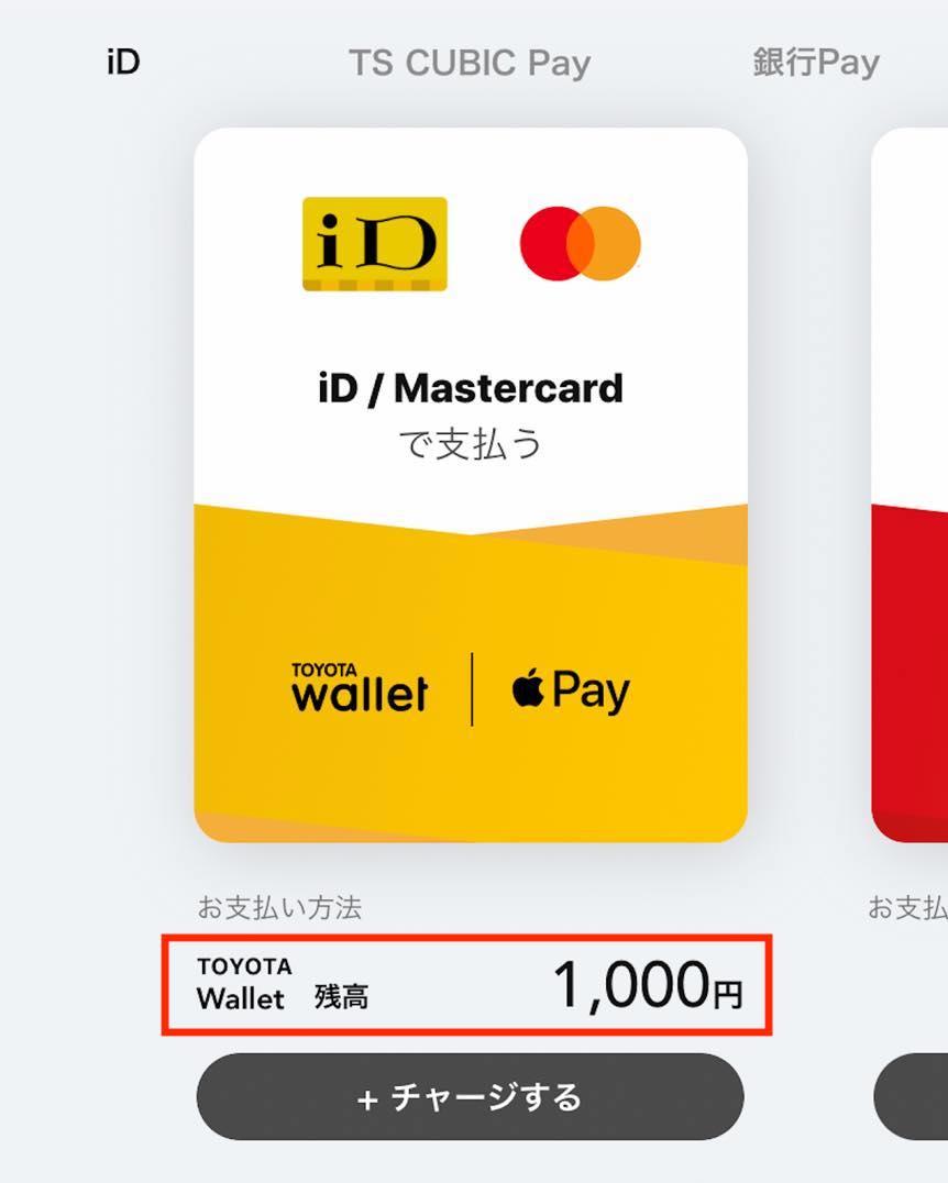 TOYOTA Wallet(トヨタウォレット)の残高(1,000円)