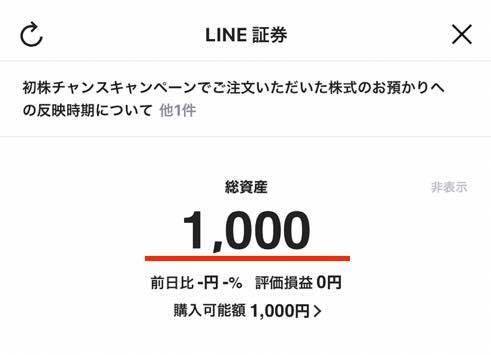 LINEポイントからLINE証券の「証券口座」に入金:手順9