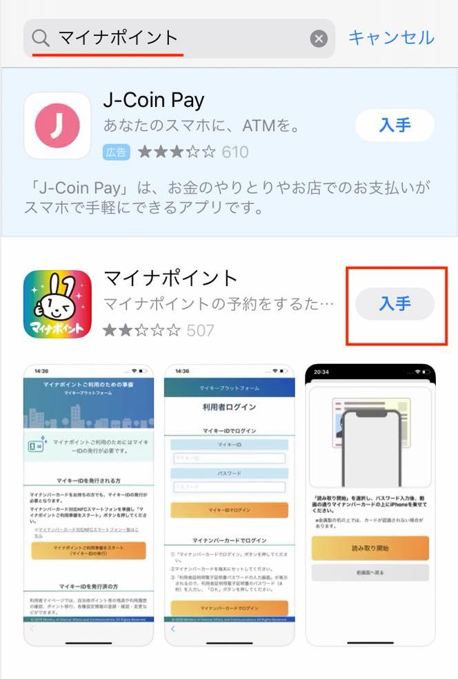 「AppStore」で「マイナポイント」を検索
