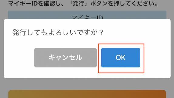 「マイキーID」の発行を確認し「OK」をクリック