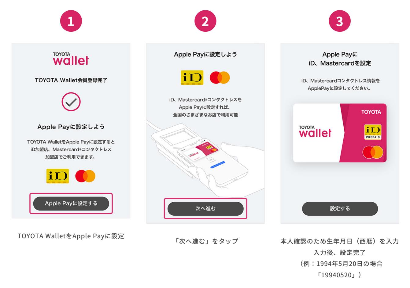 TOYOTA Wallet(トヨタウォレット)の支払い方法の設定手順(1)