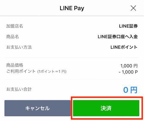 LINEポイントからLINE証券の「証券口座」に入金:手順8