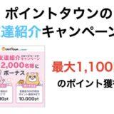 ポイントタウンの友達紹介キャンペーンで最大1,100円分のポイント獲得の大チャンス!<先着3,000名&3月31日まで>