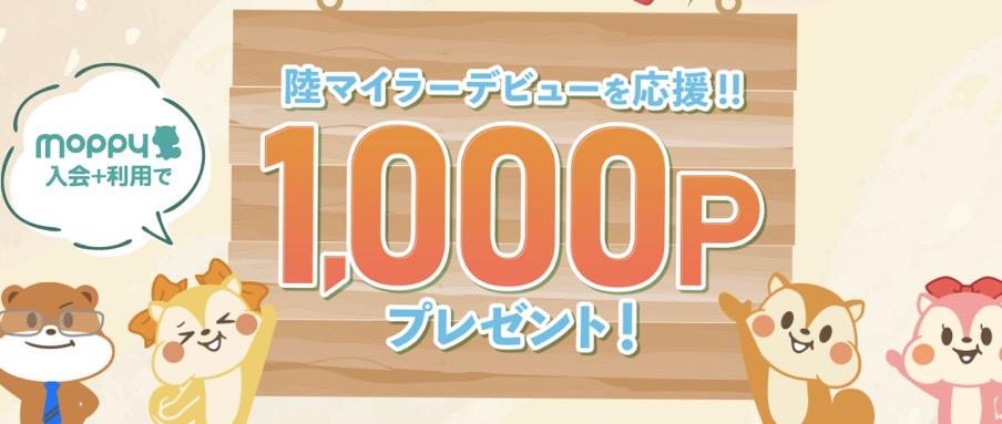 陸マイラーデビューを応援、1,000Pプレゼント(7月)