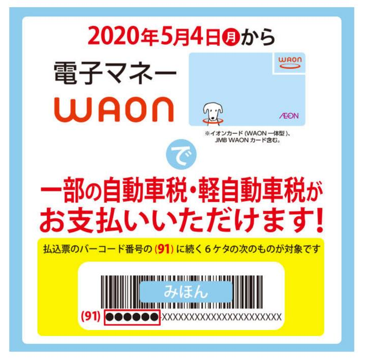 電子マネー「WAON」での税金支払い