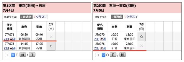 「東京(羽田)・石垣」特典航空券の空席状況(2020年7月4日・5日)