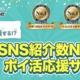 ポイントインカムの入会キャンペーン!紹介で最大1,400円分の特典!<2021年5月最新>