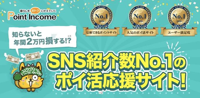 ポイントインカムはSNS紹介数No1のポイ活サイト