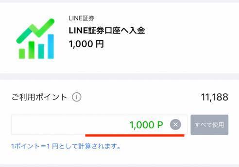 LINEポイントからLINE証券の「証券口座」に入金:手順6