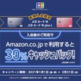JCB CARD Wの入会キャンペーンはポイントサイト経由がお得!11,000円相当+Amazonで30%キャッシュバック!
