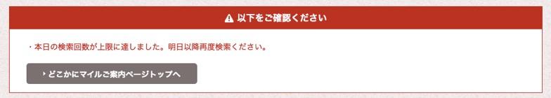 JAL「どこかにマイル」再検索数の上限画面