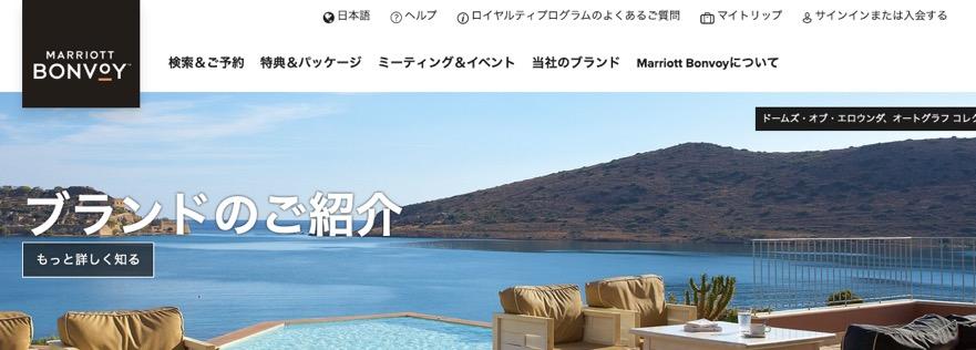 マリオットボンヴォイ(日本語)トップページ
