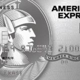 セゾンプラチナ・ビジネス・アメリカン・エキスプレス・カードの特典からメリット、デメリットまで徹底解説!JALマイル還元率は最大1.375%!