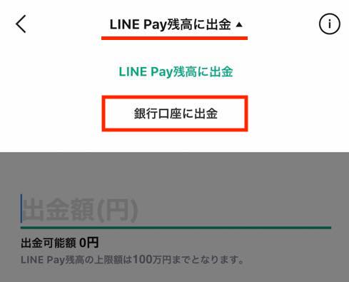 LINE証券の証券口座から「銀行口座」に出金:手順3