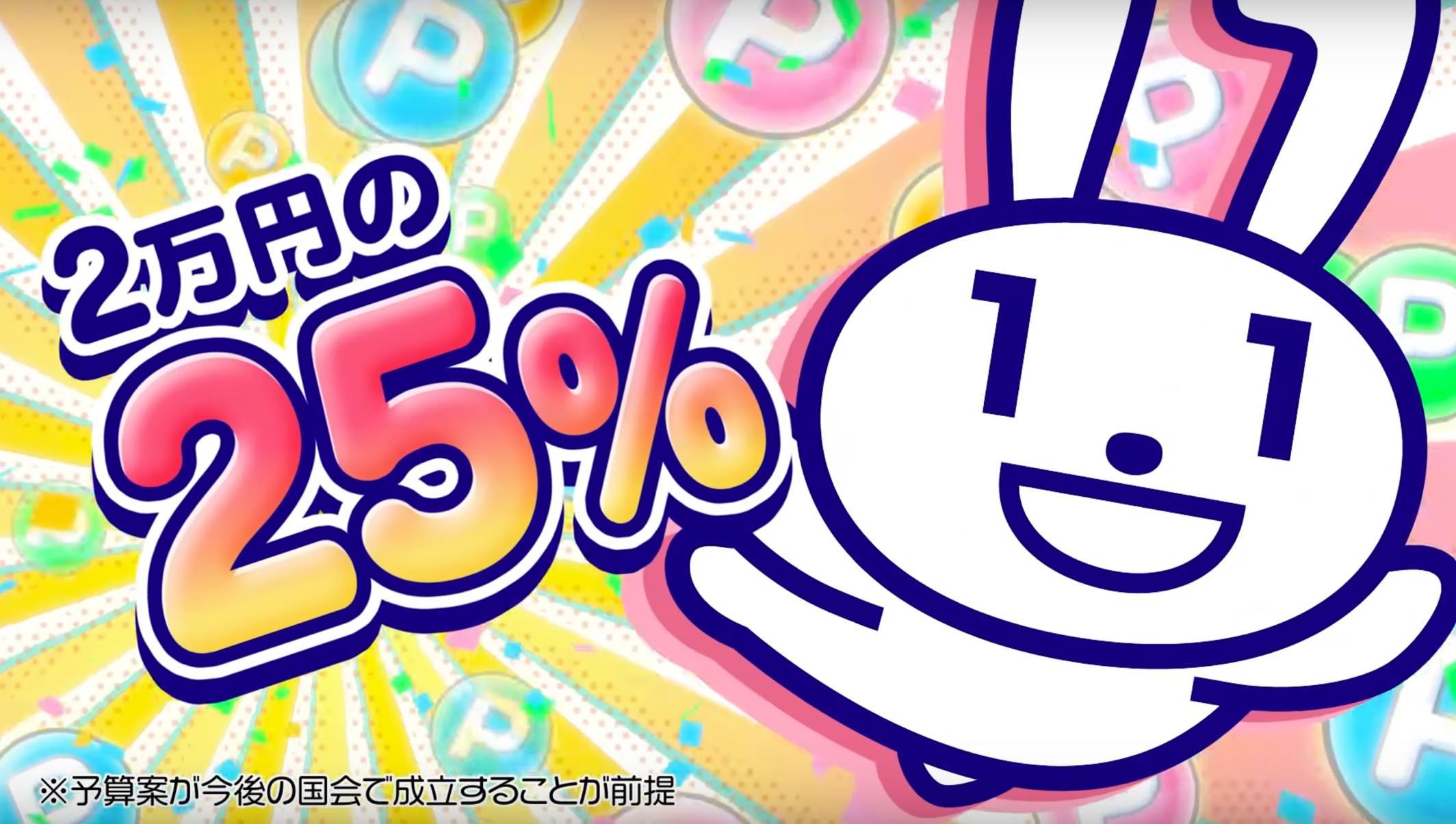 「マイナポイント」の還元上限は2万円の25%