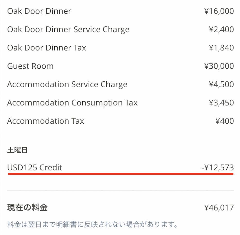 グランドハイアット東京:お会計1