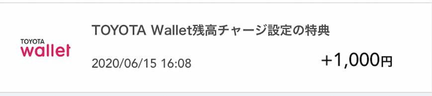 TOYOTA Wallet(トヨタウォレット)の残高履歴(1,000円)