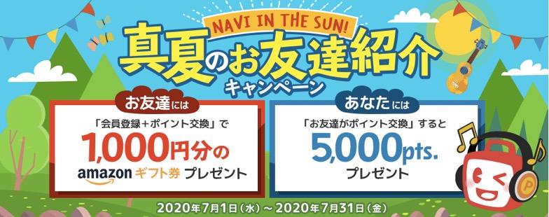 真夏のお友達紹介キャンペーン(7月)