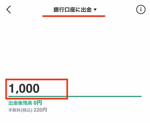 LINE証券の証券口座から「銀行口座」に出金:手順5