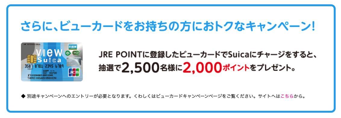 マイナポイント登録キャンペーン「Suica」:詳細2