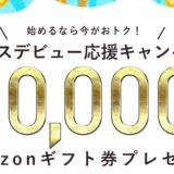 ハピタスにデビューするなら今がチャンス!応援キャンペーンで最大10,000円分のAmazonギフト券プレゼント!