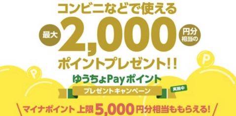 マイナポイント登録キャンペーン「ゆうちょPay」:概要