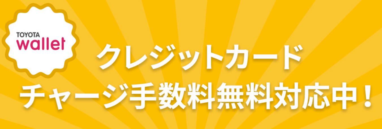 TOYOTA Wallet(トヨタウォレット)のクレジットカード手数料無料対応