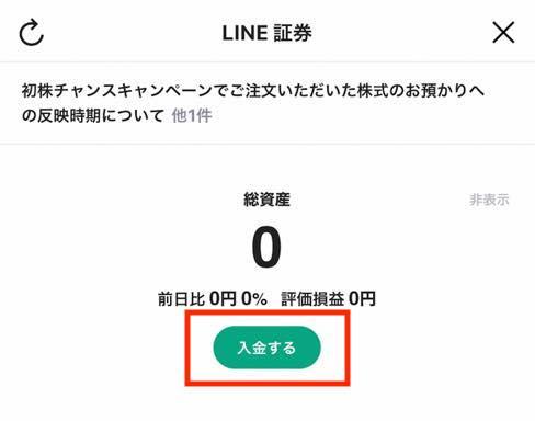 LINEポイントからLINE証券の「証券口座」に入金:手順3