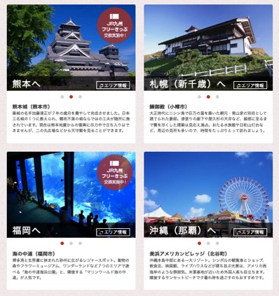 JAL「どこかにマイル」4つの候補の表示例