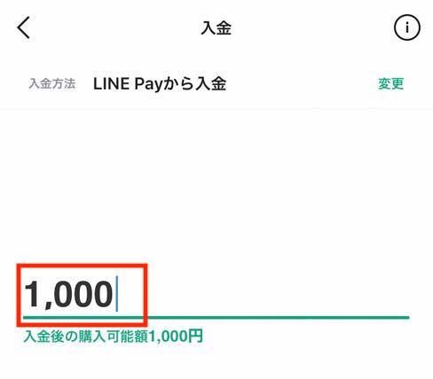 LINEポイントからLINE証券の「証券口座」に入金:手順4