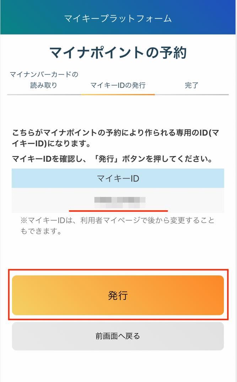 「マイキーID」の発行をクリック