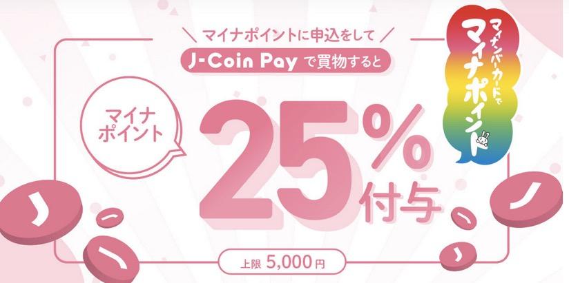 マイナポイント登録キャンペーン「J-Coin Pay」:概要