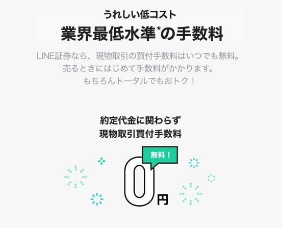 LINE証券の特徴1