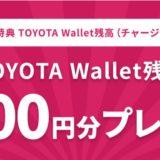 TOYOTA Wallet(トヨタウォレット)で1,000円が貰える!初回設定の手順&お得なキャンペーン情報を解説!