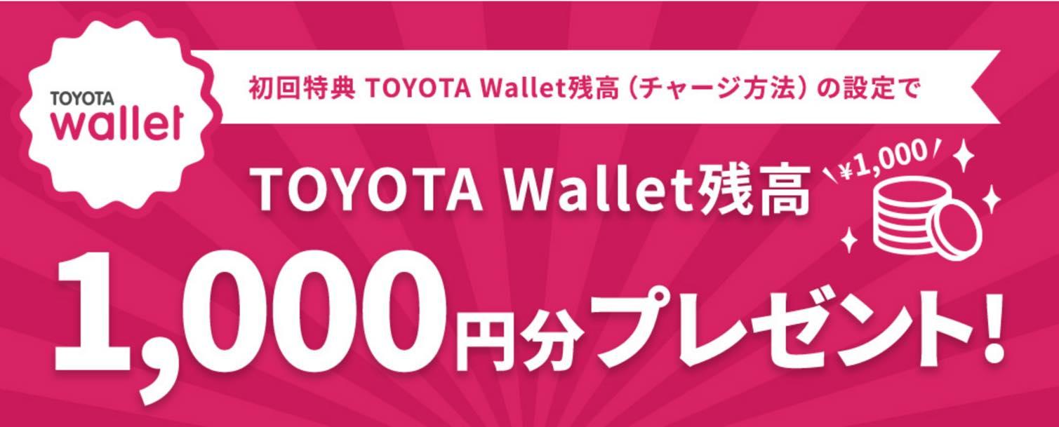 TOYOTA Wallet(トヨタウォレット)で1,000円が貰える:TOP