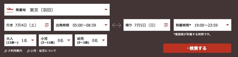 JAL「どこかにマイル」検索画面例