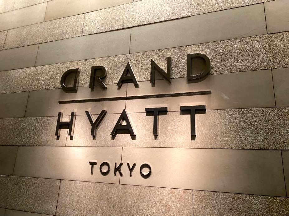 グランドハイアット東京 宿泊記
