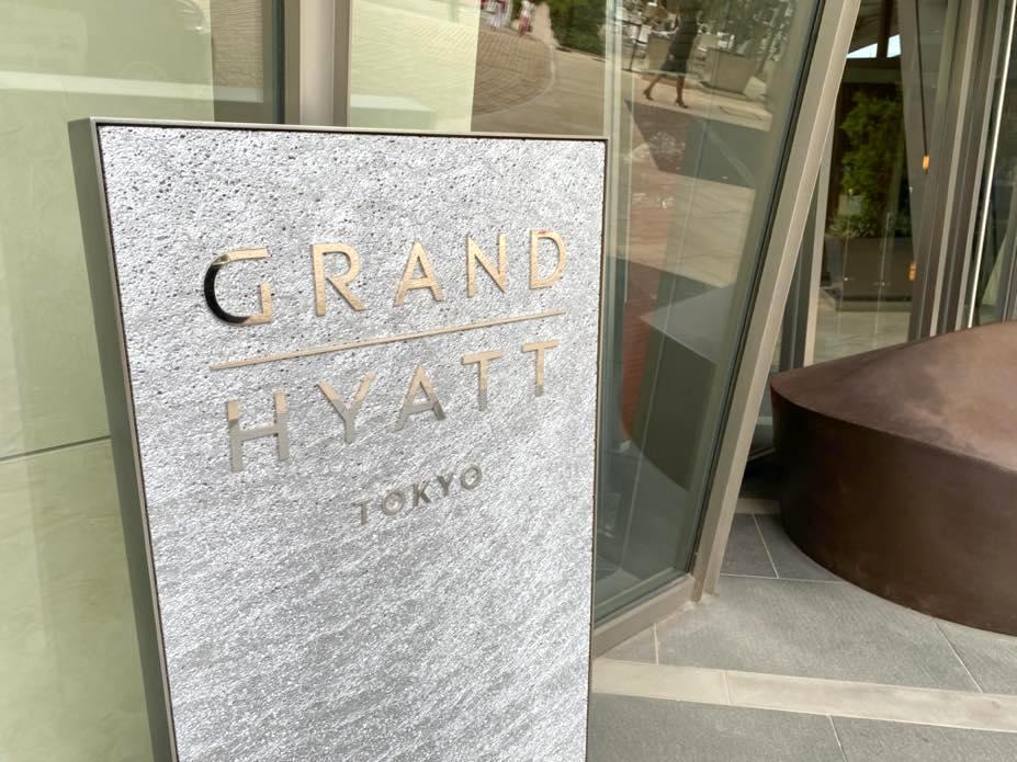 グランドハイアット東京:外観2