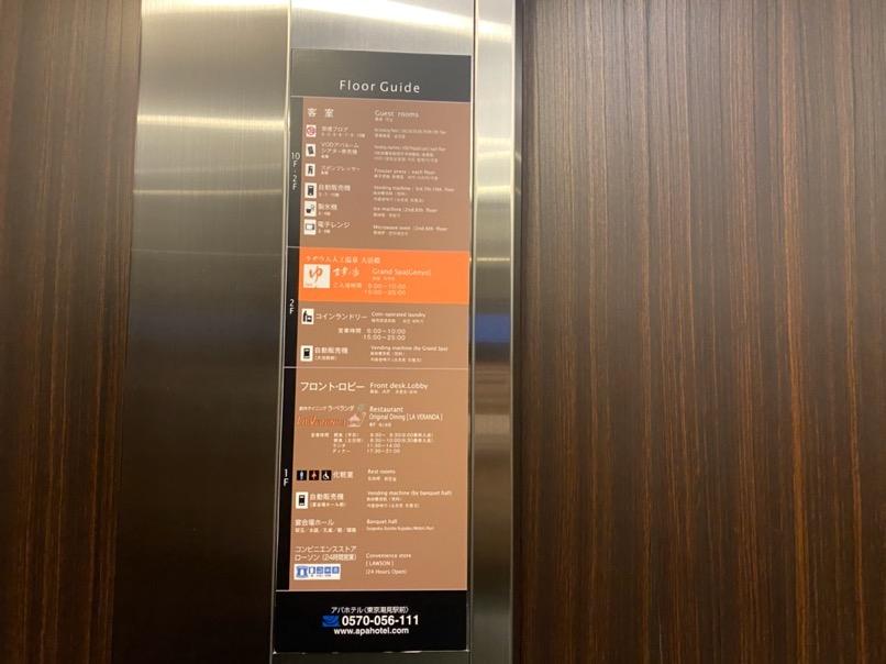 アパホテル東京潮見駅前:エレベーター
