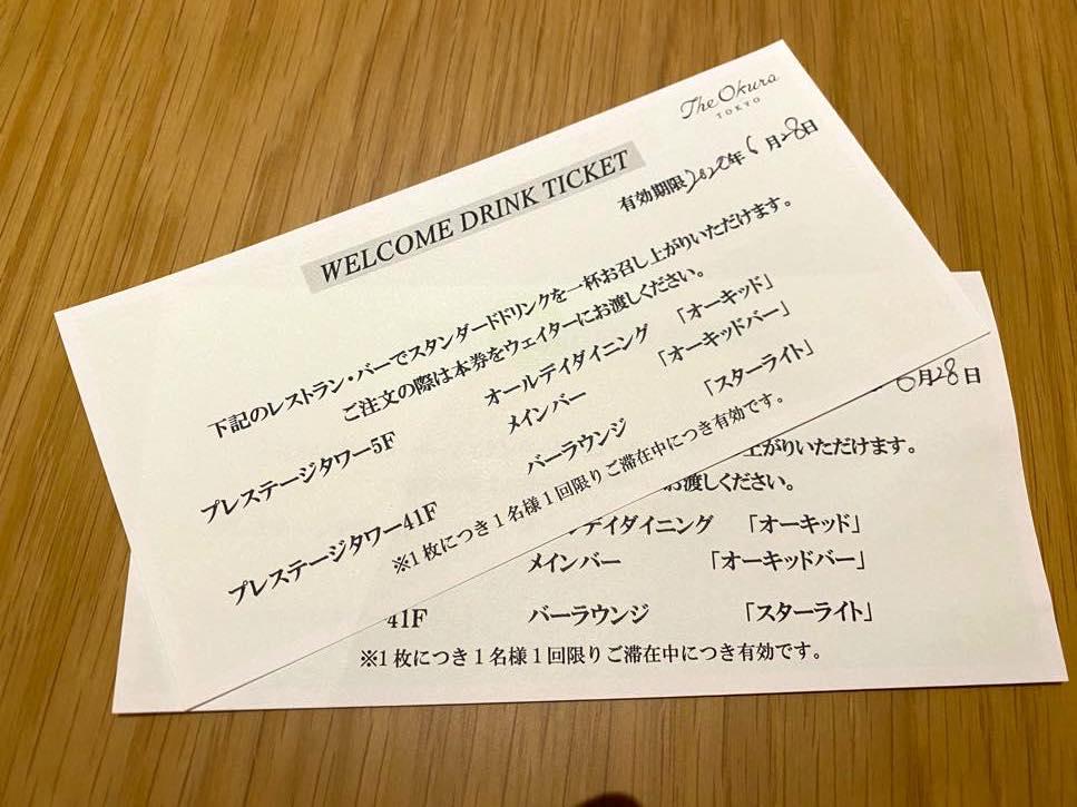 The Okura Tokyo(オークラ東京):ドリンクチケット