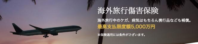 イオンゴールドカード「海外旅行傷害保険」