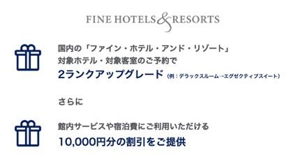 アメックスプラチナのキャンペーン「FHRで2ランクアップグレード&10,000円割引」