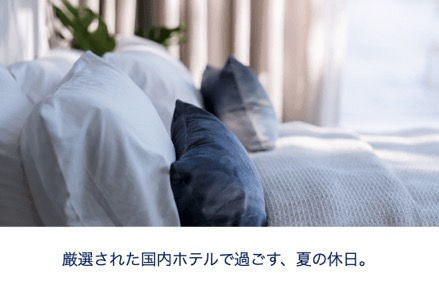 アメックスプラチナのキャンペーン「5ホテル予約で10,000円割引」